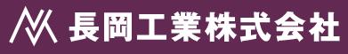 長岡工業株式会社